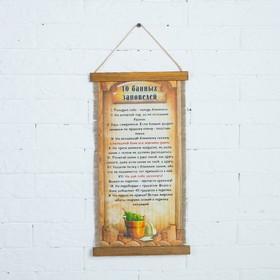 """Souvenir scroll """"bath Ten commandments"""""""