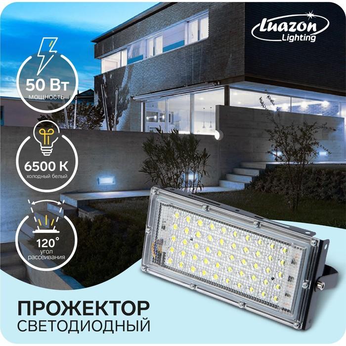 Прожектор светодиодный модульный Luazon Lighting M-01B 50Вт, IP65, 4500Лм, 6500К,220В Черный