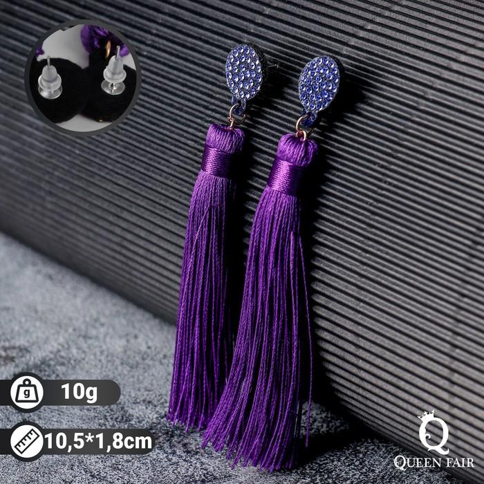 """Серьги """"Кисти"""" гармония, цвет фиолетовый, L кисти 8,5 см"""