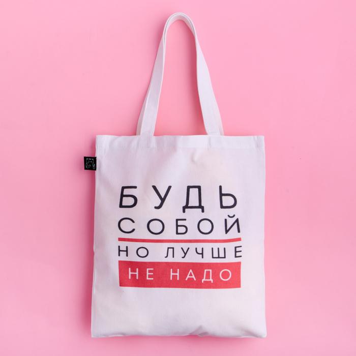 """Сумка-шоппер """"Будь собой"""" 34х43 см, п/э"""