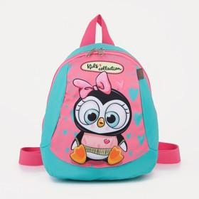 Рюкзак детский, отдел на молнии, цвет голубой/розовый