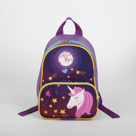 Рюкзак детский, отдел на молнии, наружный карман, цвет фиолетовый, «Единорог»