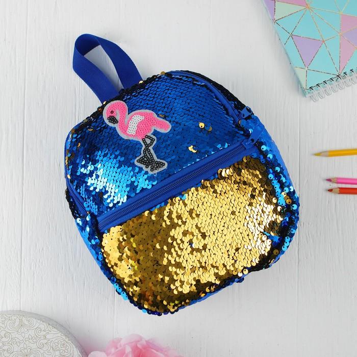 Рюкзак детский «Фламинго», цвет сине-золотой