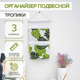 Органайзер с карманами подвесной «Тропики», 3 отделения, 47×25 см