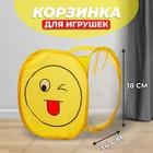 "Basket for toys ""Smile"","