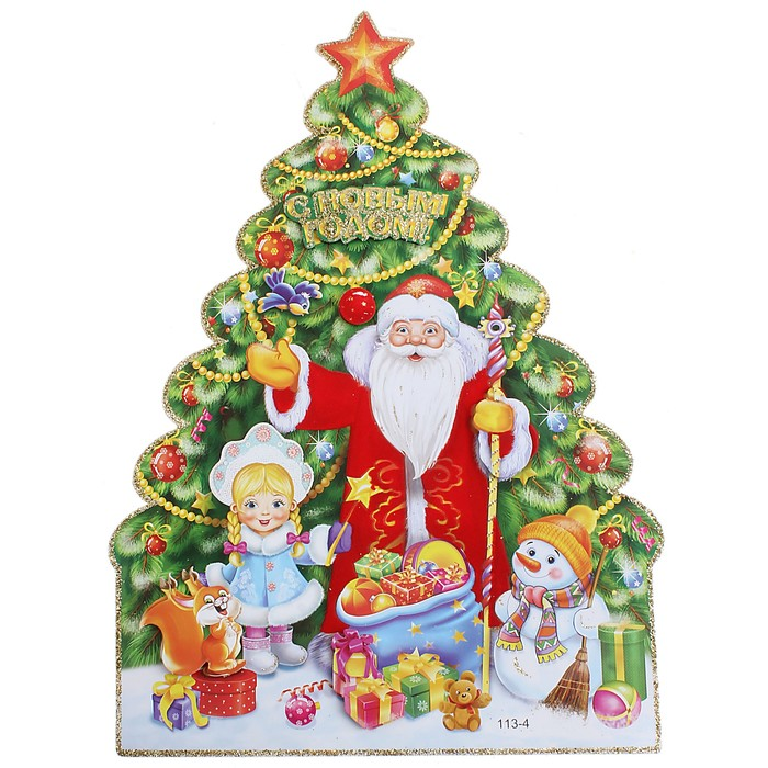 Картинки деда мороза и елки