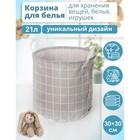 Корзина универсальная «Клетка», 30×30×30 см, цвет серый - фото 105493070