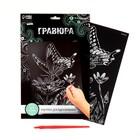 """Гравюра на подложке """"Бабочка на цветке"""" с металлическим эффектом серебра А4"""
