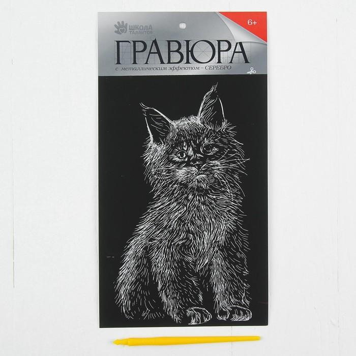 """Гравюра на подложке """"Котенок"""" с металлическим эффектом серебра А5"""