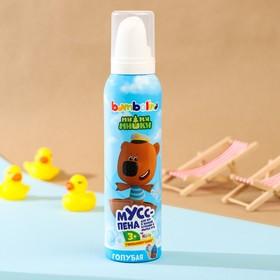 Мусс-пена Bambolina детская для игр в ванной, купания и мытья рук, голубая, 150 мл.