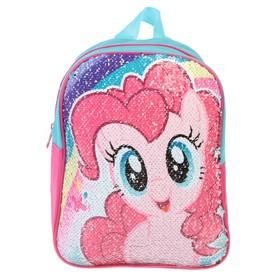 Рюкзачок детский My Little Pony, 25 х 22.5 х 10.5 см, для девочки, двусторонние пайетки