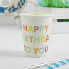 Стакан бумажный «С днём рождения» с тиснением, 250 мл, набор 6 шт.