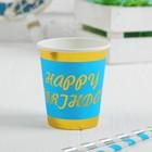 Стакан бумажный «С днём рождения», 225 мл, набор 6 шт., цвет синий, УЦЕНКА