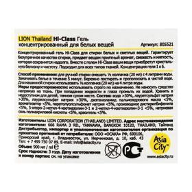 Гель для стирки Lion Thailand Hi Class, для белых вещей, концентрат, 900 мл - фото 7413245