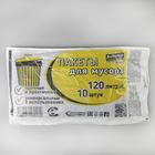 Мешки для мусора двухслойные 120 л, толщина 13 мкм, рулон 10 шт