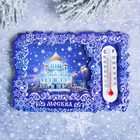 "Magnet layered with a thermometer ""Moscow"" (the Temple of Christ the Savior), 8 x 5.5 cm"