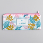 "Pencil case soft ""Everything starts with dreams,"" flat 20.5 cm*9.5 cm"
