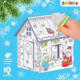 Домик-раскраска 3 в 1 «В гостях у Деда Мороза»