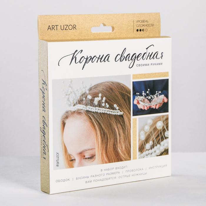 Свадебная корона «Сирена», набор для создания - фото 699099