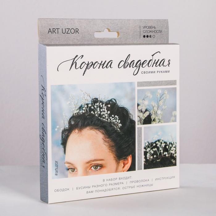 Свадебная корона «Нимфа», набор для создания - фото 687004544