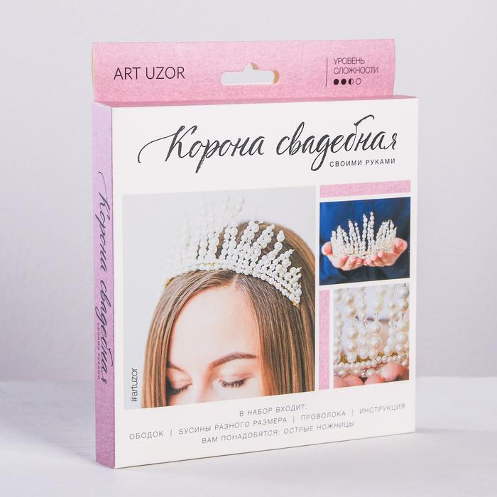 Свадебная корона «Русалка», набор для создания - фото 699091