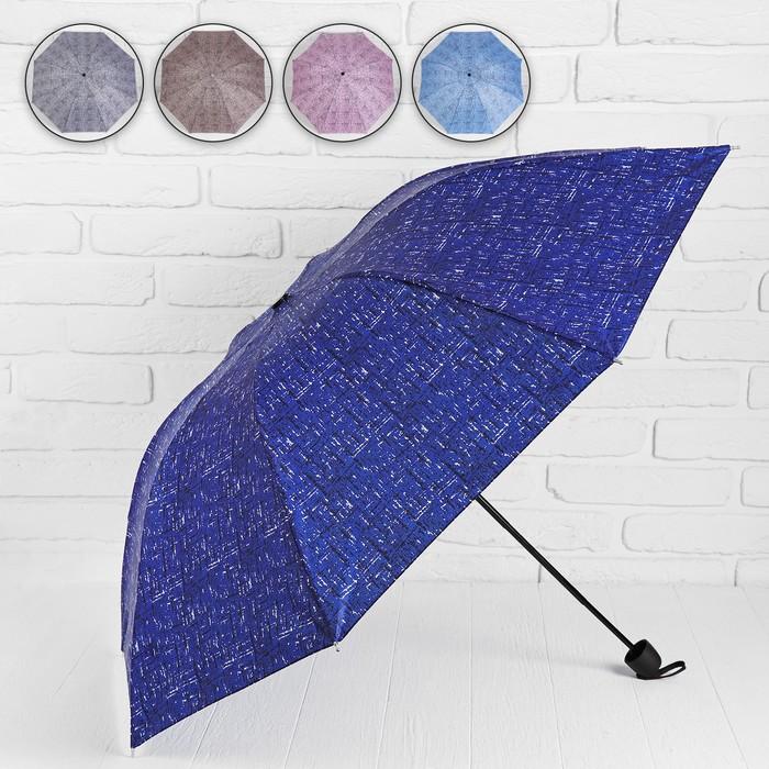 Зонт механический «Сдержанность», прорезиненная ручка, 3 сложения, 8 спиц, R = 49 см, цвет МИКС
