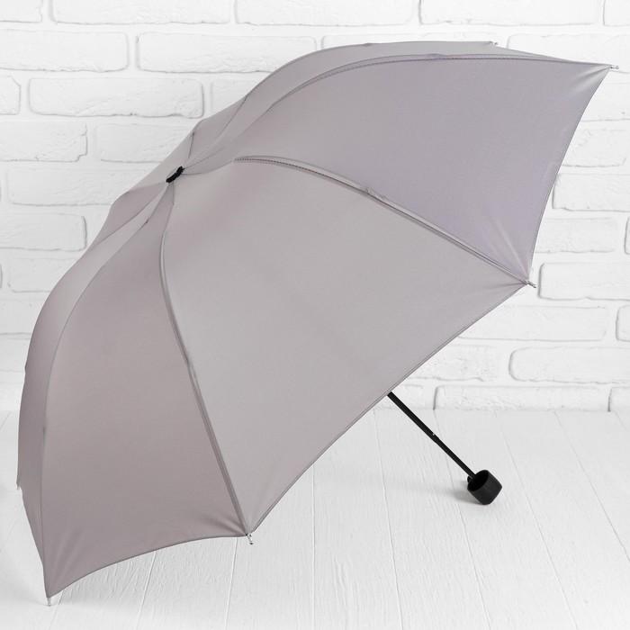 Зонт механический «Однотонный», 3 сложения, 8 спиц, R = 51 см, цвет серый