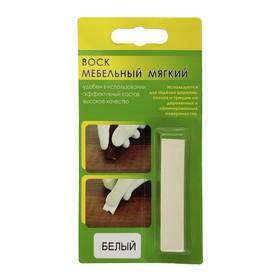 Воск мебельный ВМ-2 белый, блистер, 9 г