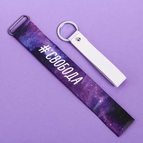 """A set of """"Freedom"""": wristwatch 22 × 3.5 cm, keychain"""