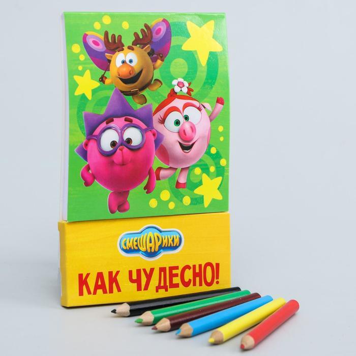 """Блокнот раскраска с карандашами, """"Как чудесно"""", СМЕШАРИКИ"""