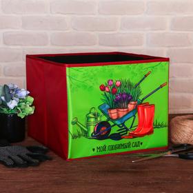 Органайзер для хранения «Любимый сад», 30 × 25 см