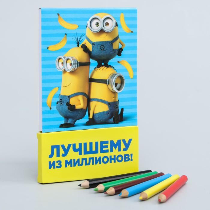 """Блокнот раскраска с карандашами, """"Миньоны"""", Гадкий Я"""