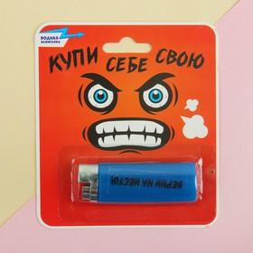 "Lighter-sprayer ""get your own"""