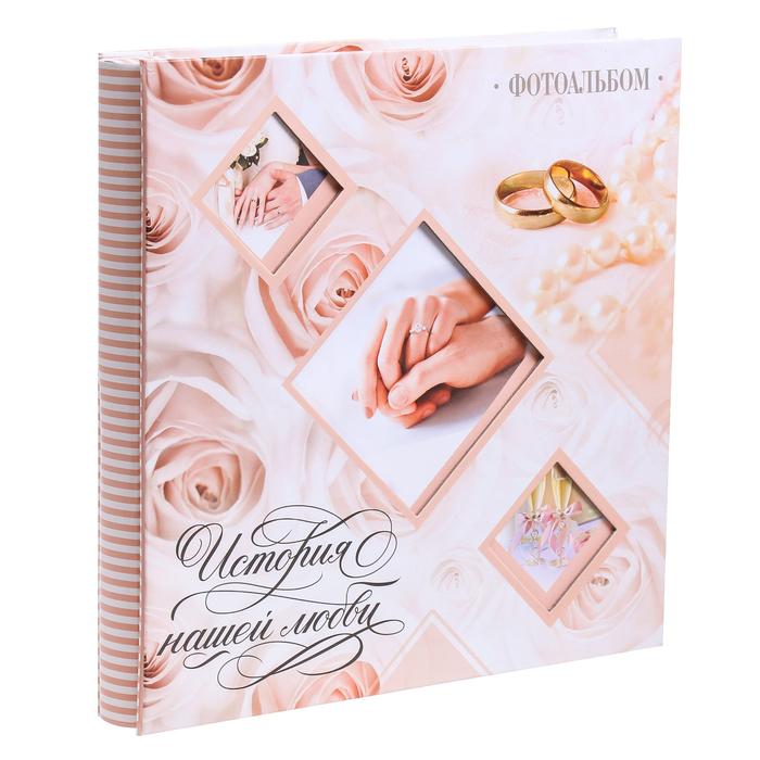 """Фотоальбом на 20 магнитных листов с рамкой на несколько окошек """"Свадьба"""""""