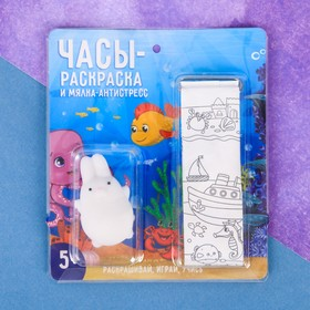 Набор «Подводный мир», часы-раскраска  наручные, мялка-антистресс, 13 х 15 см