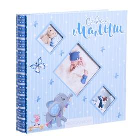 """Фотоальбом на 20 магнитных листов с рамкой на несколько окошек """"Сладкий малыш"""""""