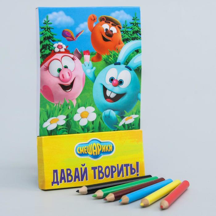 "Блокнот раскраска с карандашами, ""Давай творить"", СМЕШАРИКИ"