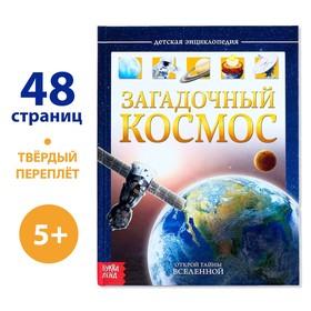 Детская энциклопедия в твёрдом переплёте «Загадочный космос», 48 стр.