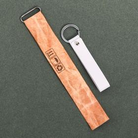 Набор «Крафт»: часы наручные 22 × 3.5 см, брелок