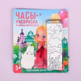 Набор «Принцесса»: часы-раскраска наручные 22 × 3.5 см, мялка-антистресс