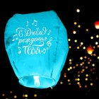 "Flashlight wishes ""happy birthday to you"" notes form the dome, mix colors"