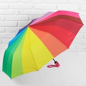 Зонт полуавтоматический «Радуга», 3 сложения, 10 спиц, R = 50 см, цвет МИКС