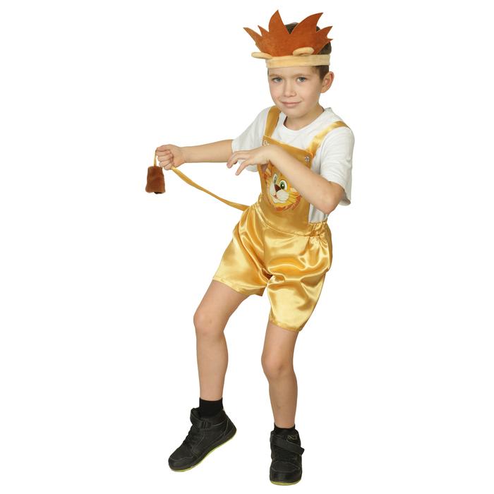 """Карнавальный костюм """"Львёнок"""", атлас, полукомбинезон, головной убор, р-р 32, рост 122-128 см"""