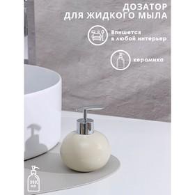Дозатор для жидкого мыла Доляна «Карамель», 350 мл, цвет бежевый