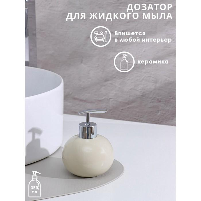 """Дозатор для жидкого мыла """"Карамель"""", цвет бежевый"""
