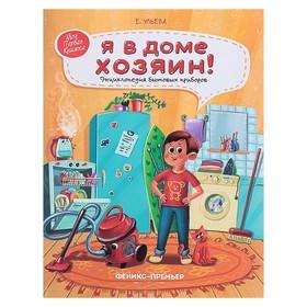 Энциклопедия бытовых приборов «Я в доме хозяин!». Ульева Е. А.