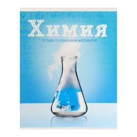 Тетрадь предметная «Предметы», 36 листов в клетку «Химия» со справочным материалом, обложка мелованный картон, блок офсет