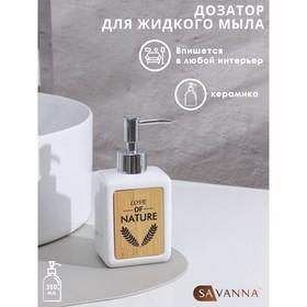 Дозатор для жидкого мыла Доляна «Природа», 350 мл, цвет белый