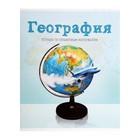 Тетрадь предметная «Предметы», 36 листов в клетку «География», со справочным материалом, белизна 75%, картонная обложка