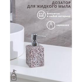 Дозатор для жидкого мыла Доляна «Гранит», 400 мл, цвет коричневый